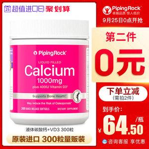 液体钙片碳酸钙产品女性学生高钙片