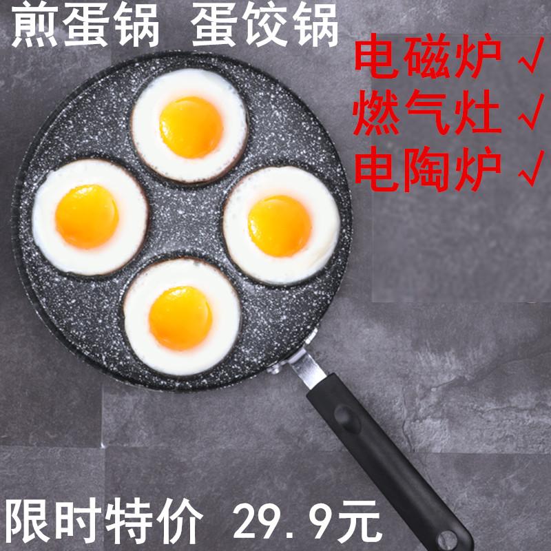 惠洛帝麦饭石四孔煎饼神器平底锅29.90元包邮