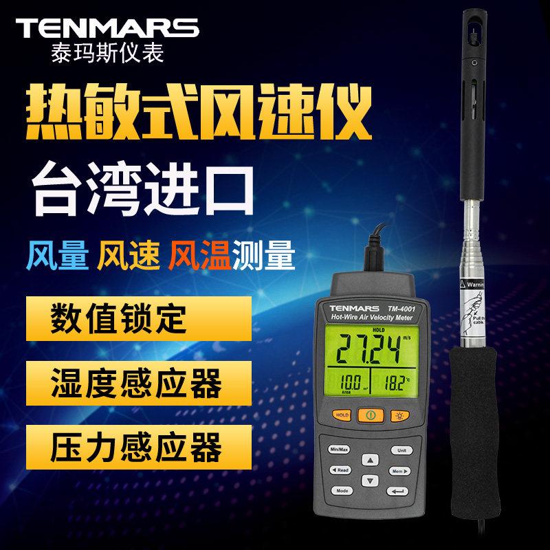 台湾泰玛斯热敏式风速仪手持式管道风速风压风量测试仪TM-4002