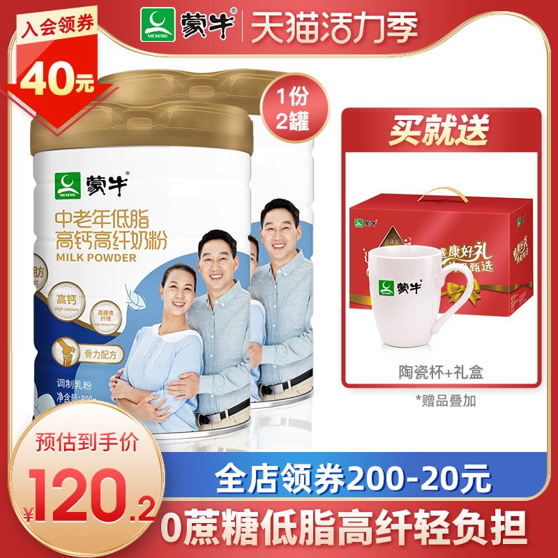 蒙牛中老年低脂高钙高纤奶粉800g*2罐礼盒装无蔗糖营养代餐食品