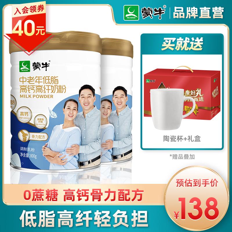蒙牛中老年低脂高钙高纤礼盒装奶粉