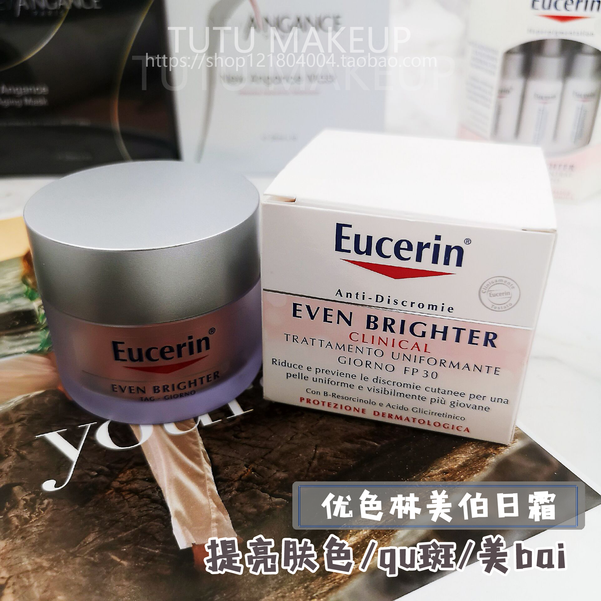 现货 德国Eucerin优色林美白亮肤淡斑修复补水保湿日霜50ml清爽