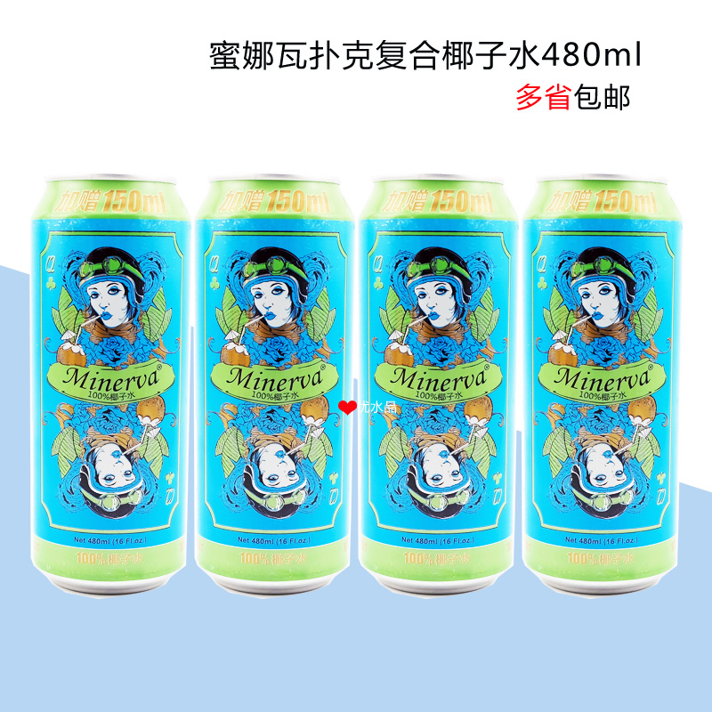 Package mail: Manawa poker coconut fruit juice 480ml, easy to open can