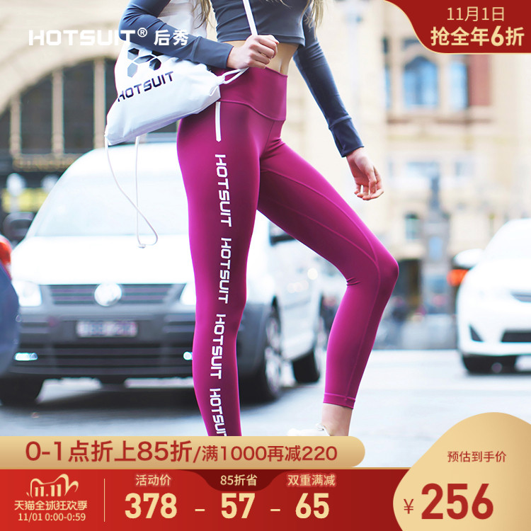 Hotsuit back show tight yoga pants ladies autumn high elastic buttocks fitness pants running quick-drying sports pants