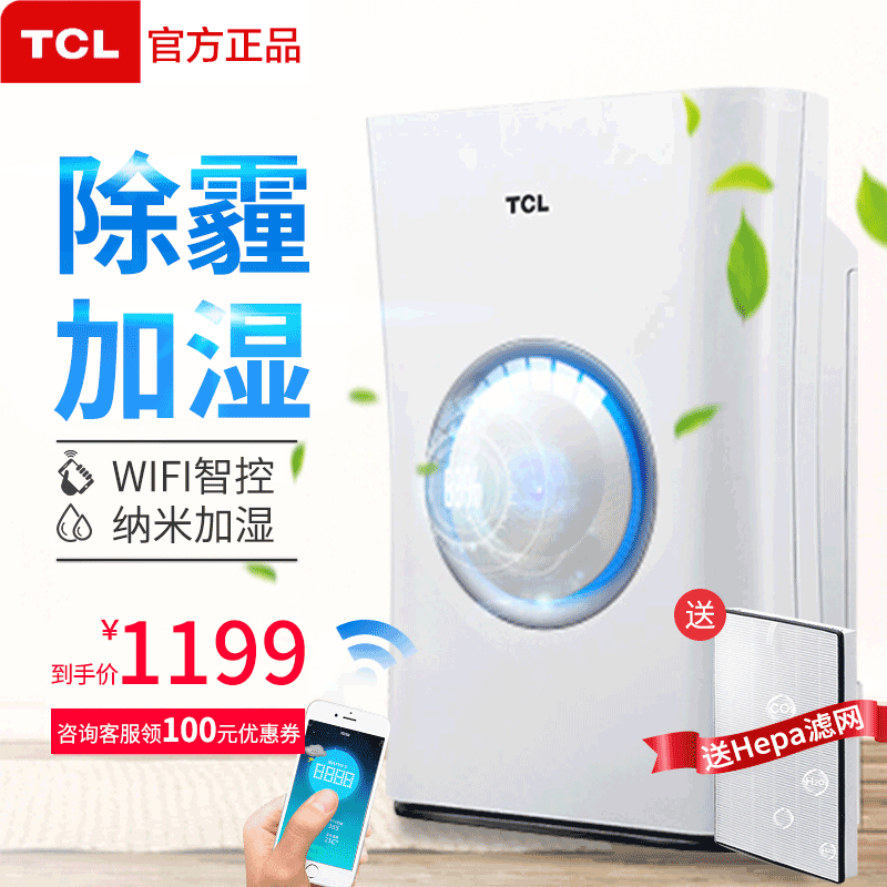 [tcl哥登专卖店空气净化,氧吧]TCL空气净化器家用除甲醛除尘除烟味月销量84件仅售1299元