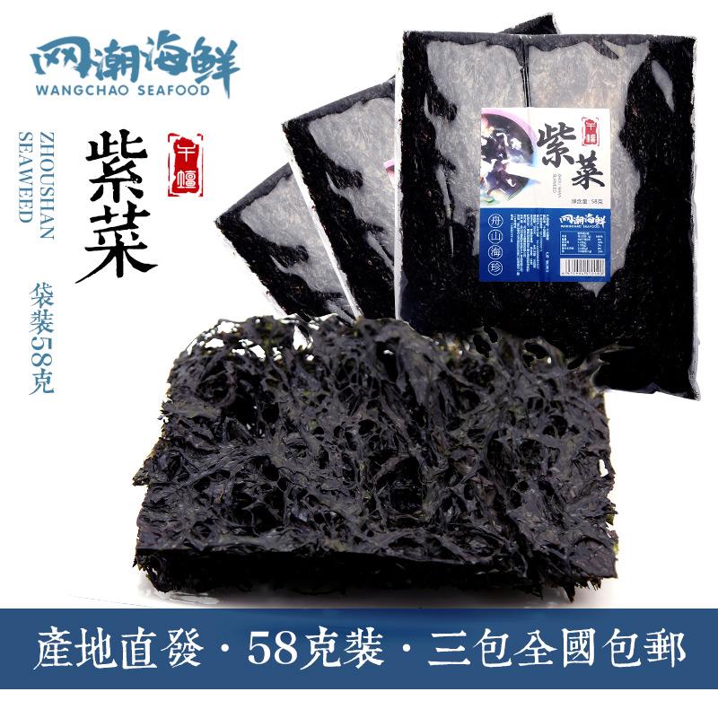 【网潮海鲜】舟山干货特产 无沙免洗 干檀头水紫菜 58克*3份 包邮