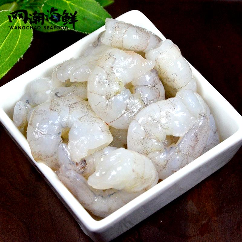 【网潮海鲜】宝宝辅食 对虾仁肉 手工现剥 新鲜青虾仁 100g/包x5