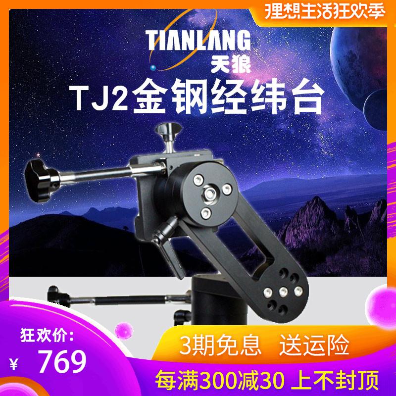 天狼官方旗舰店 TJ2金钢狼经纬台 天文望远镜配件