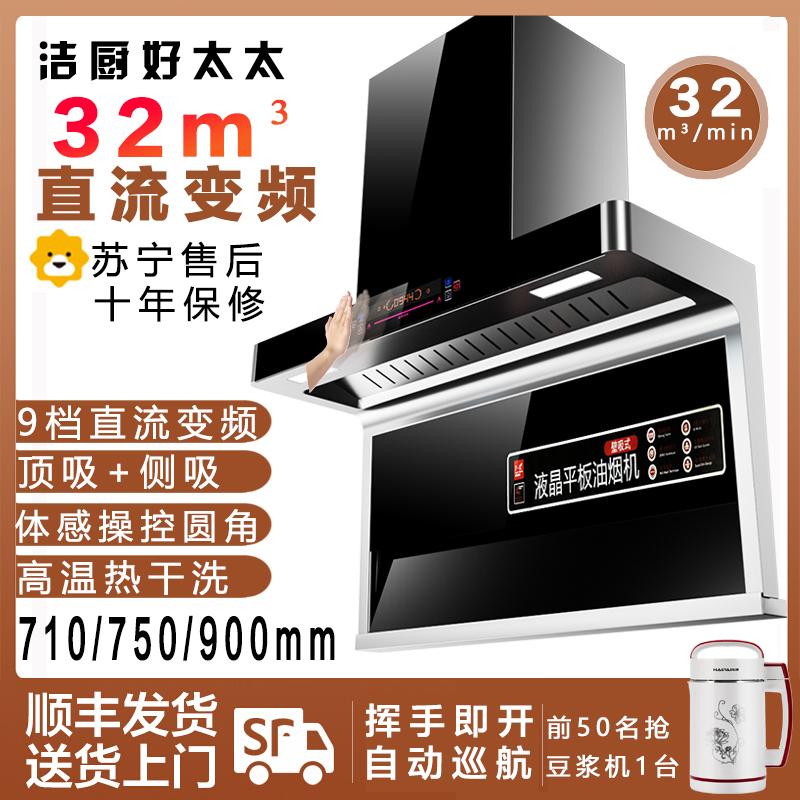710/750小型抽油烟机侧吸式7字型好太太抽烟机壁挂式大吸力吸油机