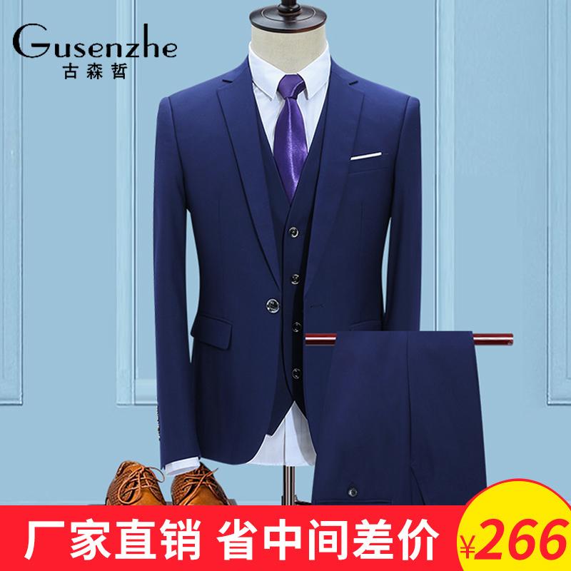 古森哲西服套装男士三件套韩版礼服限10000张券