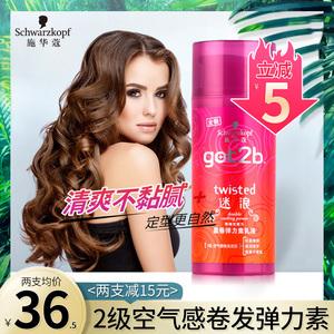 德国施华蔻护卷卷发造型迷浪弹力素专用女保湿定型持久烫头发护发
