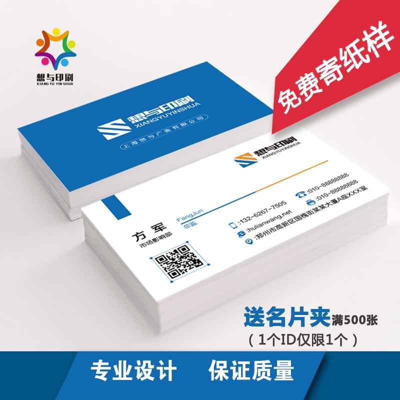 名片定做圆角定制打印彩色宣传卡片12月03日最新优惠