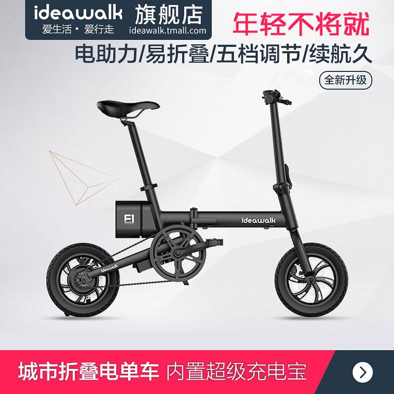 Ideawalk F1 сложить мощность электрический велосипед 12 дюймовый мини аккумуляторная батарея одиночная машина литиевые батареи, зарядки для взрослых поколение привод