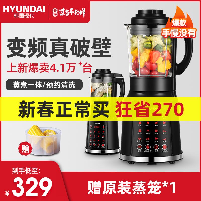 HYUNDAI 现代 QC-LL2499 蒸煮一体 多功能变频破壁机 料理机 天猫优惠券折后¥299包邮(¥599-300)送原装蒸笼 京东¥393