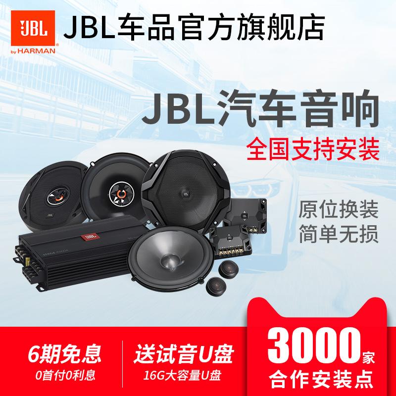 JBL汽车音响喇叭改装套装6.5寸同轴高音头中低哈曼车载扬声器