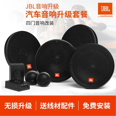 美國哈曼JBL汽車音響改裝6.5寸車載揚聲器 四門喇叭套餐 主機直推