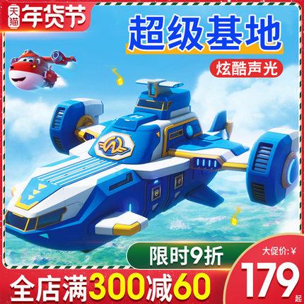 超级飞侠8总部超级基地豪华声光套装控制室大飞船儿童玩具9乐迪