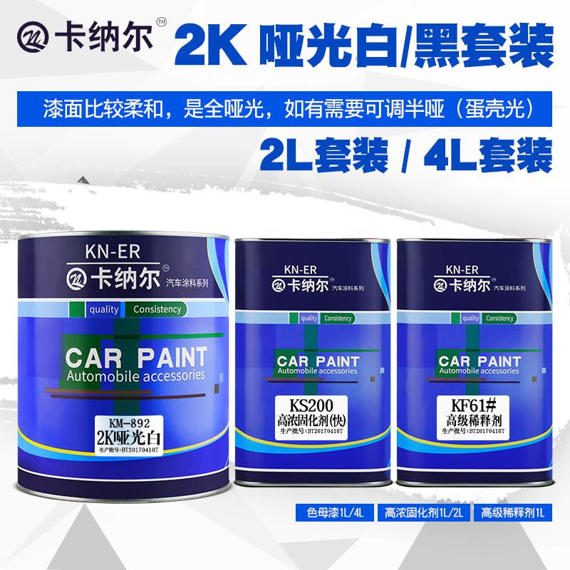 2K黑漆白漆哑光白哑光黑漆补漆套装车漆翻新亮光漆汽车油漆哑光漆
