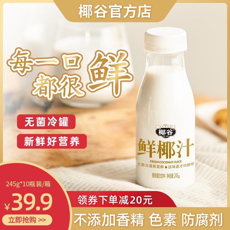椰谷鲜椰汁10瓶/整箱生榨椰奶正宗椰子汁果汁网红饮料生椰厚椰乳