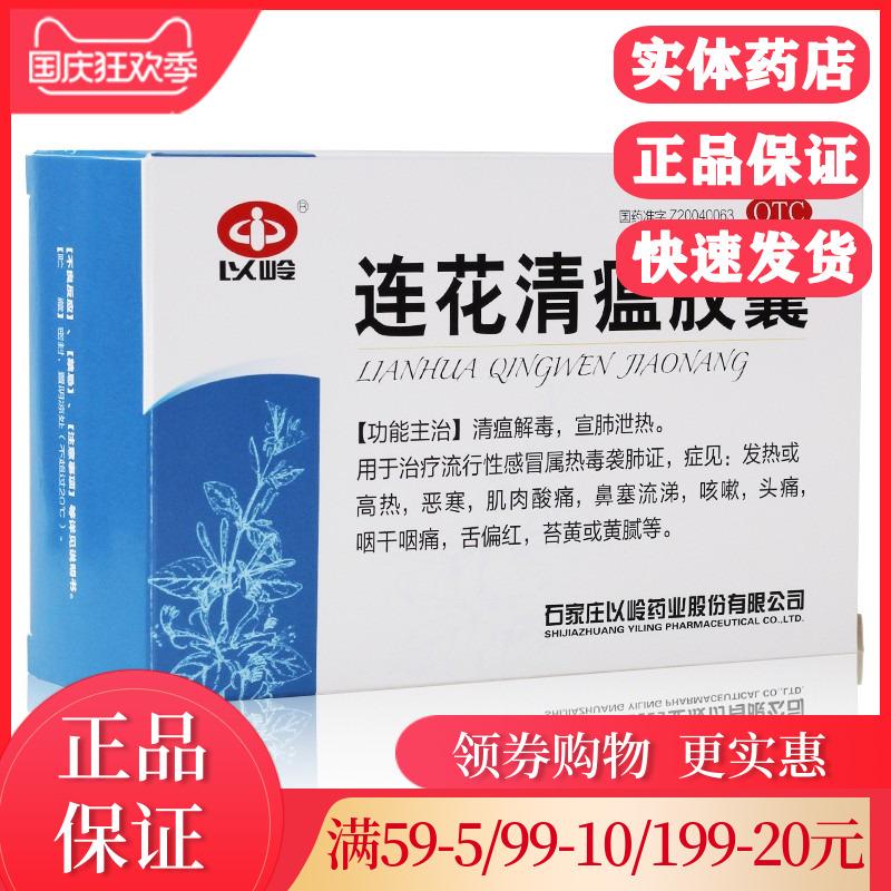 Yilinglianhua Qingwen capsule 48 capsules / box, Jiedu Xuanfei xire nasal congestion cough lotus