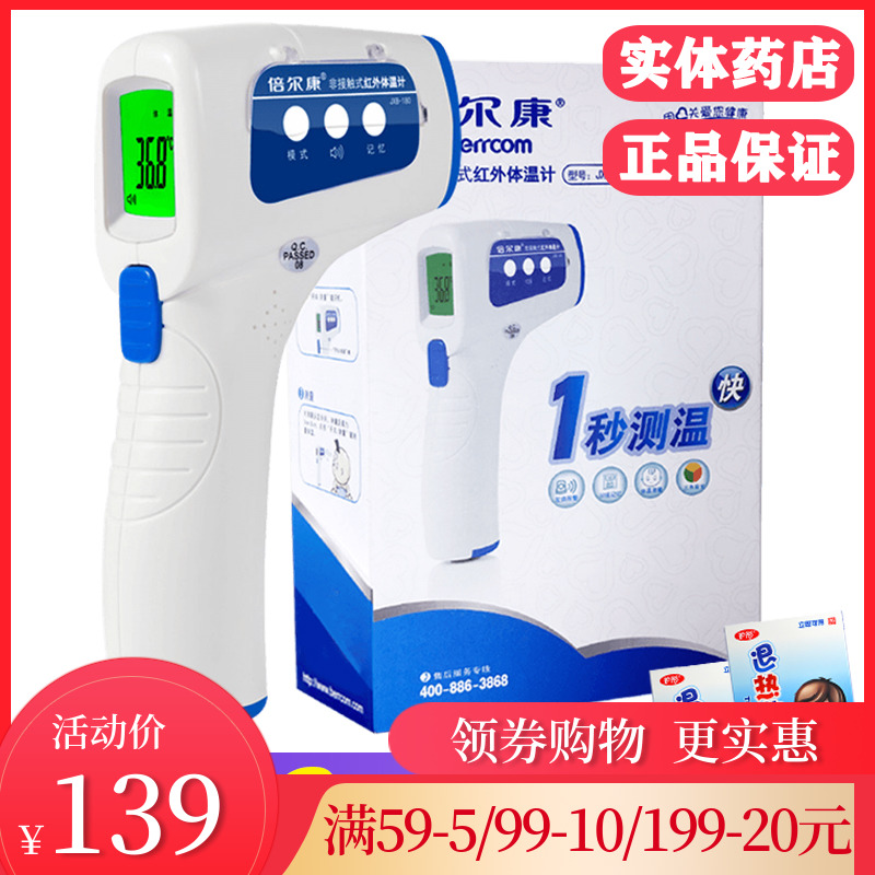 Lijian 50 + Certificate] beierkang non-contact electronic thermometer infrared temperature of infant and child Thermometer Gun