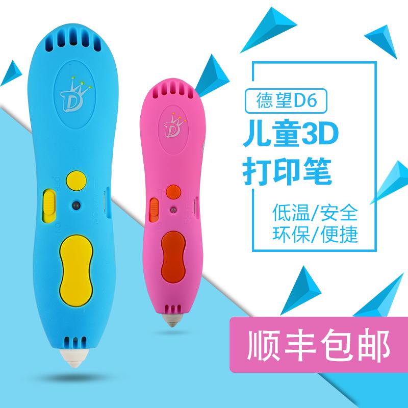 德望六代无线低温3d儿童立体打印笔(非品牌)