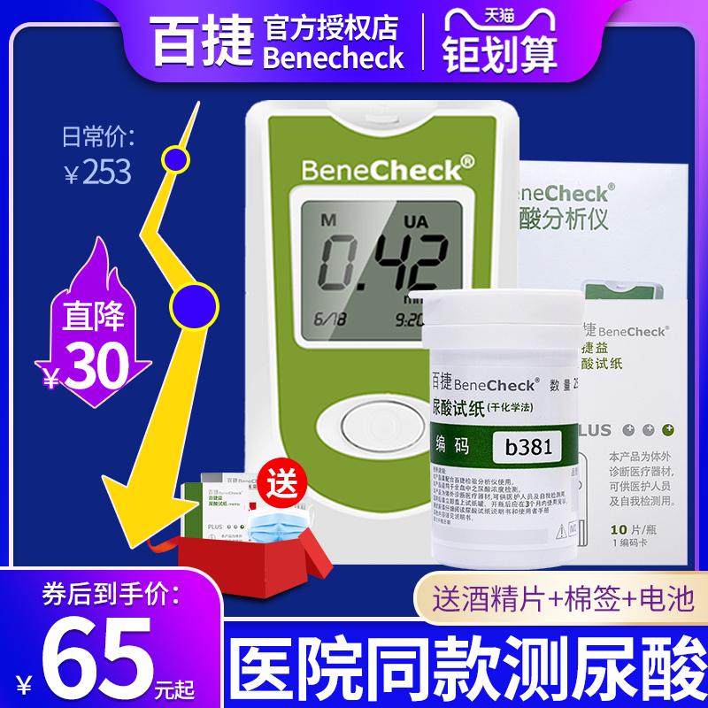进口百捷尿酸测试仪血尿酸检测仪痛风家用尿酸仪测尿酸仪器送试纸