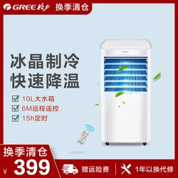 格力冷风扇空调扇冷风机制冷家用卧室客厅静音加水移动小型空调