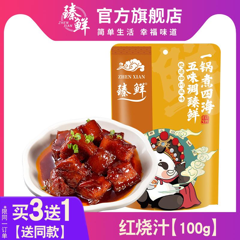 臻鲜红烧料红烧酱汁家用正宗红烧肉调料包组合红烧酱料包调味酱