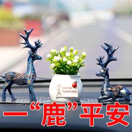 一路平安鹿汽車擺件車載創意網紅可愛車內裝飾品高檔車飾用品大全圖片