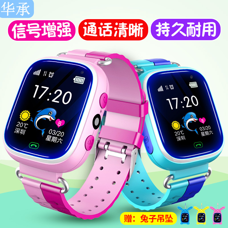 Learning watch 4G all Netcom student positioning waterproof Maggie childrens smart phone watch