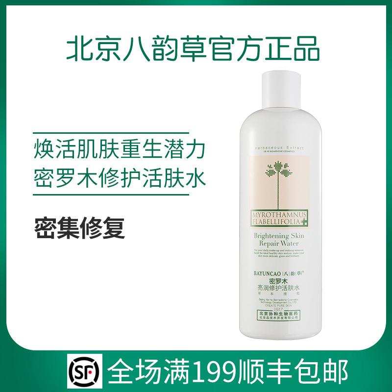 【官方正品】八韵草密罗木活肤水修护重生湿敷保湿补水送压缩面膜
