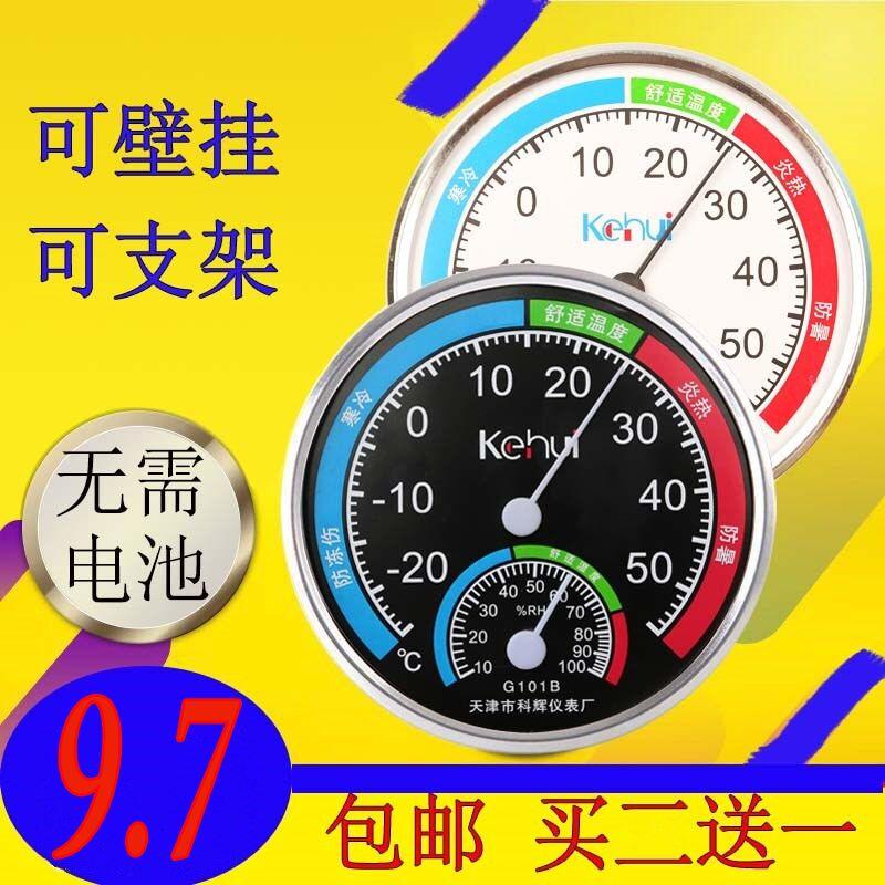家用温度计湿度计工业室内温湿度表精准大棚支架壁挂式婴儿高精度