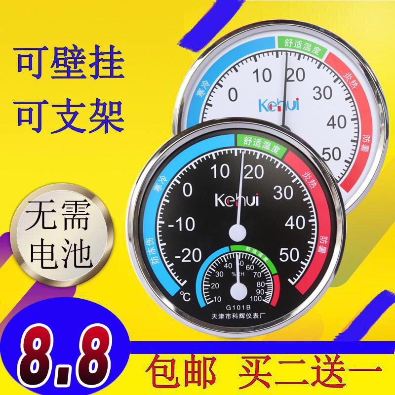 Домой термометр влажность считать промышленность комнатный влажность степень стол точность большой пролить стоять настенный стиль ребенок высокой точности