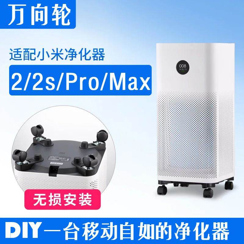 小米空气净化器万向轮移动轮子家用电器底座配件适配2/2s/pro/max