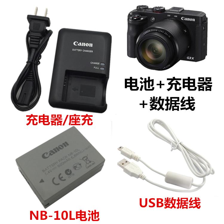 佳能SX40 HS G15 G16 G1X数码相机配件NB-10L电池+充电器+数据线