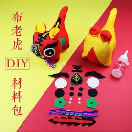 布老虎材料包儿童学校手工课布艺diy材料包民俗手工艺品制作材料