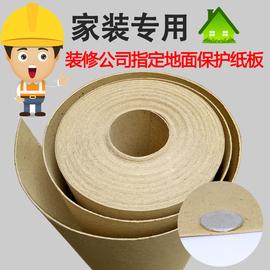 装修铺地面保护膜家装瓷砖地板砖防护垫地面保护纸板铺地材料地膜
