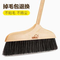 Mane Broom Dustpan Set combination wooden floor broom single household soft hair sweep hair solid wood sweep broom