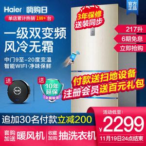 海尔家用三门小型一级能效变频冰箱
