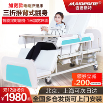 Meidestedt Nursing bed household multifunctional paralysis patient automatic lifting electric bed hospital old person bed