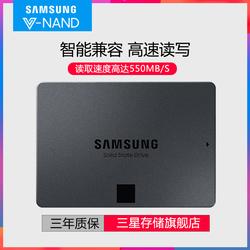 三星 MZ-76Q2T 860QVO 2TB SSD 固态硬盘 笔记本台式机 固态盘