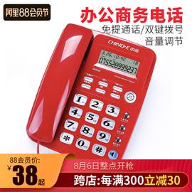 中诺W520有线座式固定电话机 座机 家用坐机办公室固话来电显示图片
