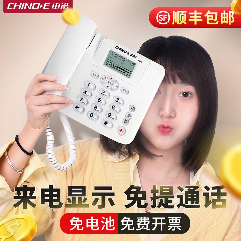 中诺有线固定电话机座机来电显示固话座机家用办公室座机免电池
