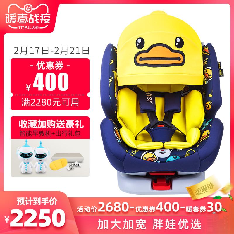 德国abner阿布纳安全座椅汽车用车载360度旋转0-12岁宽大版小黄鸭