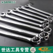 Shida dual-use wrench set tool plum blossom opening plum open wrench a set of auto repair tool combination