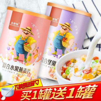 水果燕麦片1000g即食早餐冲饮谷物坚果混合麦片营养粥免煮冲泡