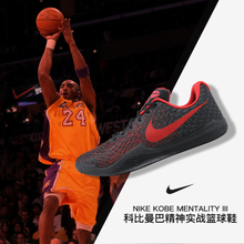 Nike Kobe Mentality III Men's Shoes Kobe Mamba Spiritual Basketball Shoes 884445-016