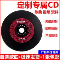 汽车载cd光碟代刻录刻碟刻光盘碟片定制自选歌曲录制订做制作车用