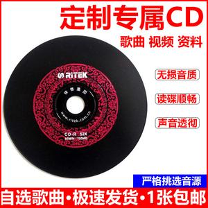 代刻录制作刻碟刻光盘汽车载cd光碟